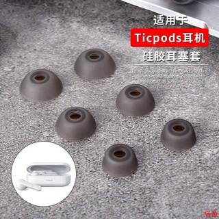 【大中小三種規格選擇】適用TicPods Free Pro真無線智能運動耳機硅膠套耳帽耳機套 臺中市