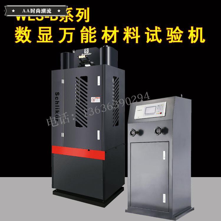 WES-B系列 數顯萬能材料試驗機 金屬材料拉伸壓縮彎曲力學 拉力機