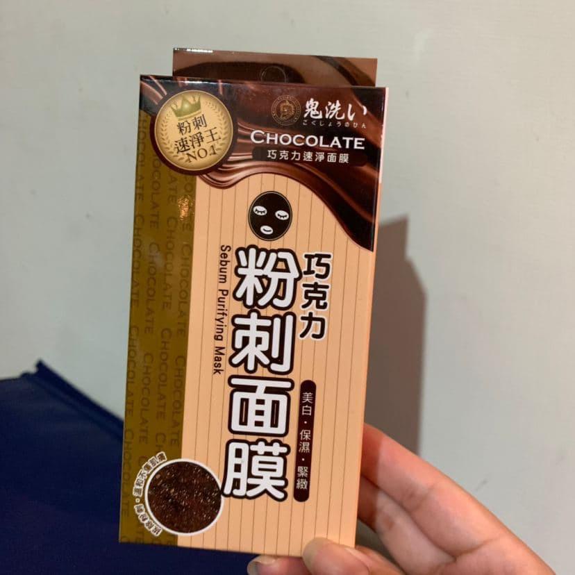 巧克力粉刺面膜 撕除式面膜