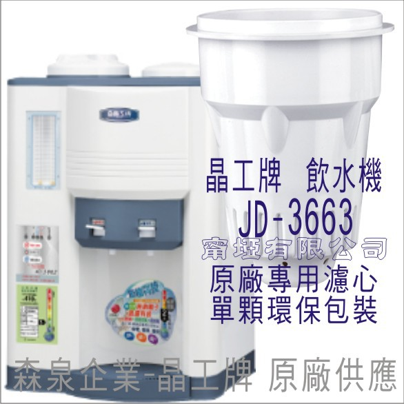 晶工牌 飲水機 JD-3663 晶工原廠專用濾芯(非販售飲水機)