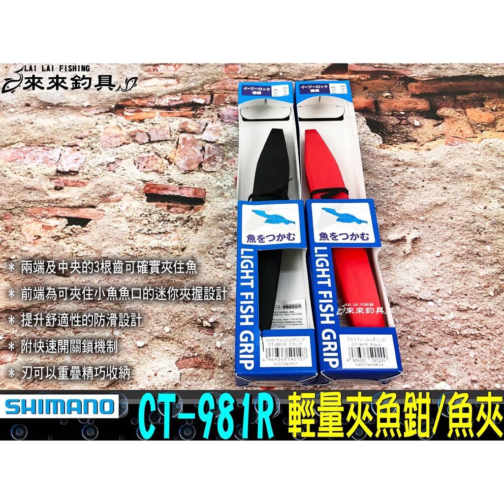 【來來釣具量販店】SHIMANO CT-981R 輕量夾魚鉗/魚夾