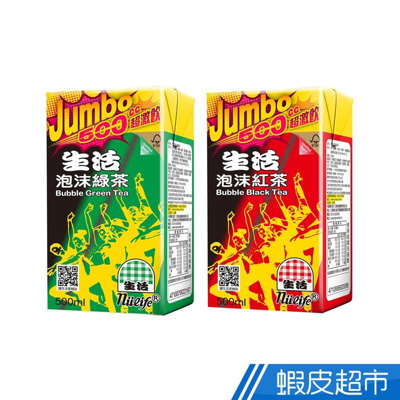 生活 泡沫 綠茶/紅茶 (500mlx24入) 現貨 蝦皮直送