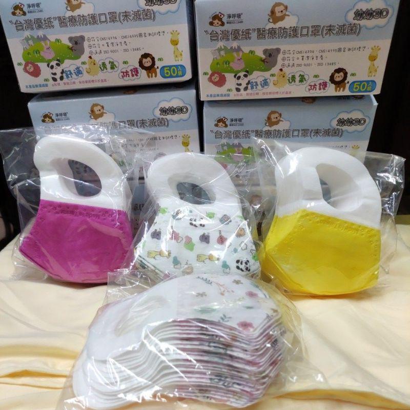 現貨 當天寄出 台灣優紙幼幼 兒童醫療口罩3D耳掛