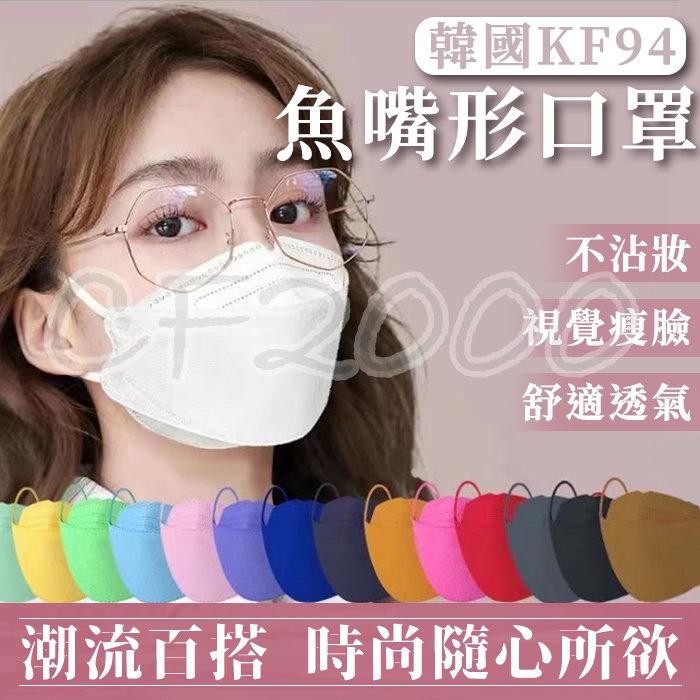 韓版KF94口罩 網美必備口罩魚嘴形口罩 非醫療 不織布 透氣口罩 口罩 魚嘴形 防疫 生活用品 【HF162】