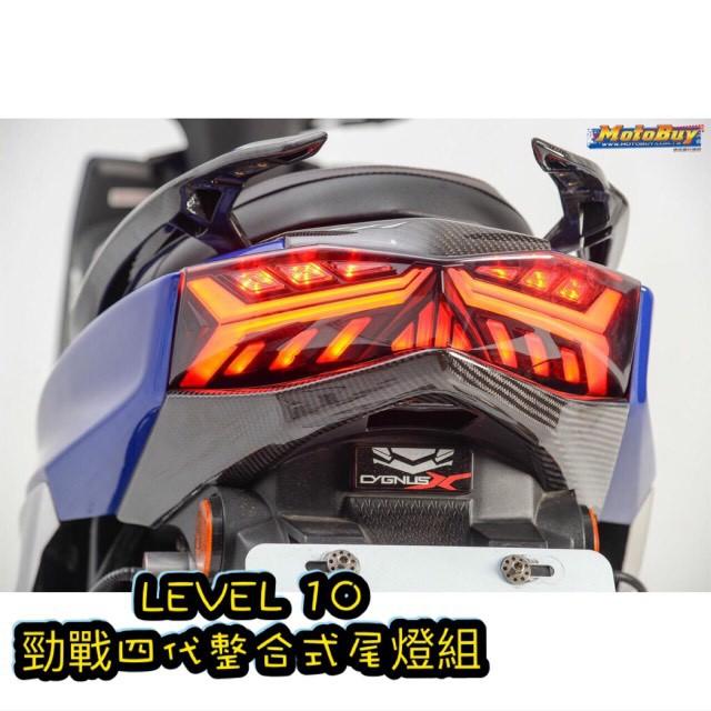 基隆錸錸 LEVEL10 四代勁戰 整合式尾燈組 勁戰四代 3D尾燈 四代方向燈