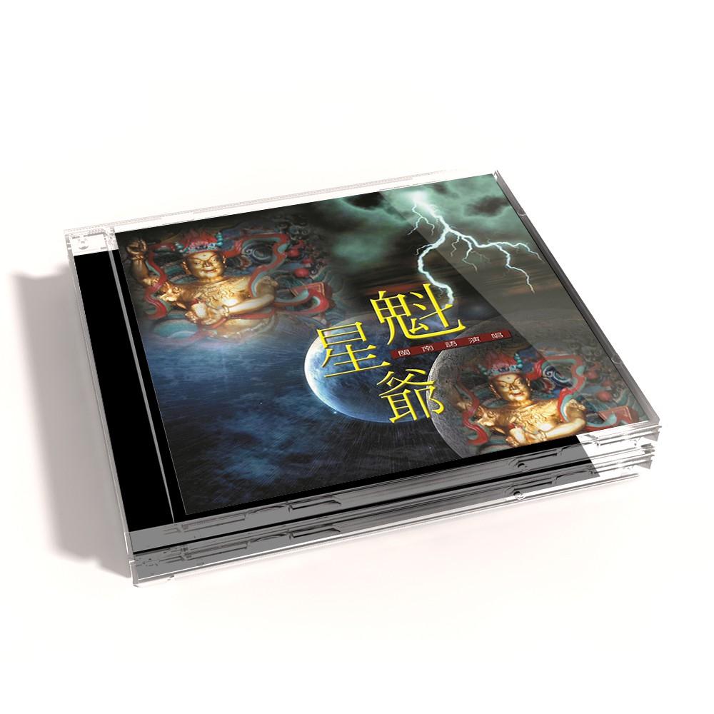 【新韻傳音】魁星爺 CD MSPCD-44032