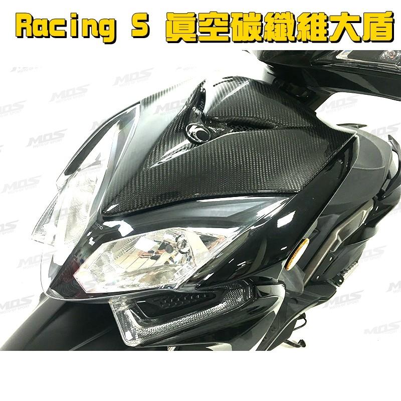 【麻糬Moto精品改裝】Racing S 真空碳纖維大盾 卡夢貼片 卡夢大盾 RCS 雷霆S 另有卡夢小盾 卡夢尾燈上蓋