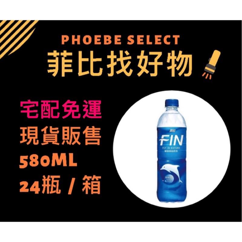 [現貨.宅配免運.有發票.刷卡](24瓶)含運456元!黑松FIN健康補給飲料580ml。