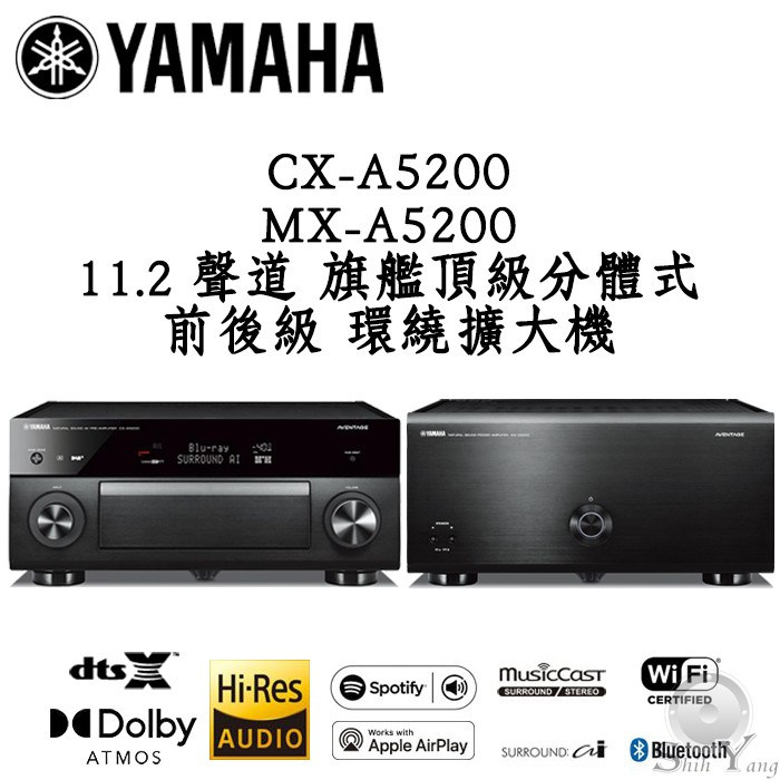 YAMAHA 山葉 CX-A5200 + MX-A5200 頂級 11.2聲道 環繞擴大機 前後級組合 公司貨保固三年
