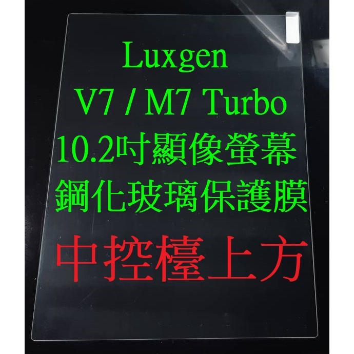 LUXGEN納智捷U7 V7 M7 Turbo 9吋導航音響鋼化玻璃保護膜 10.2吋顯像螢幕 觸控螢幕 鋼化膜 保護貼