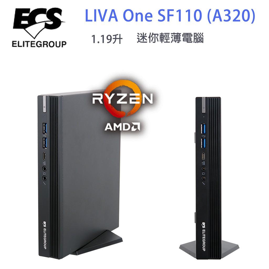 【插電就可用】3000G ECS LIVA One SF110 (A320) 書本型迷你電腦 多款規格可選