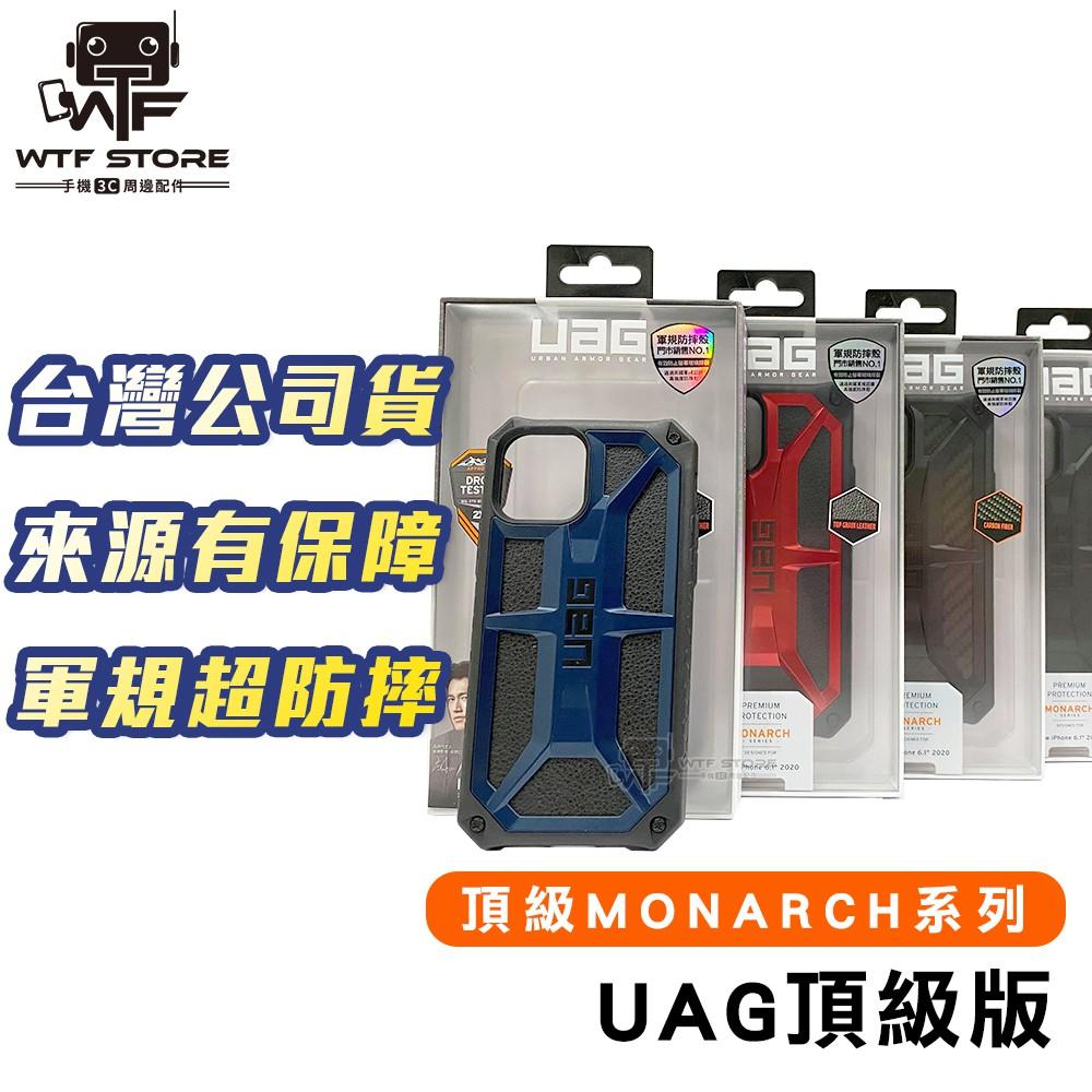 UAG 頂級版 iPhone 12 11 Pro Max MONARCH系列 防摔殼 手機殼非犀牛盾【X023】