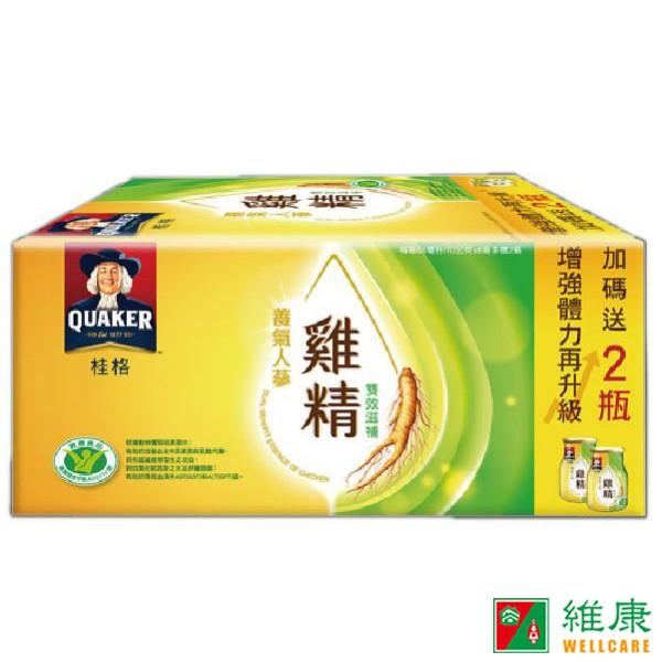 桂格 養氣人蔘雞精 6+2瓶/盒 (每瓶68ml) 維康 禮盒 限時促銷