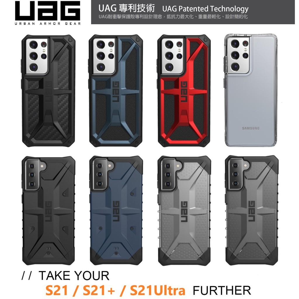 UAG Samsung S21+ / S21Ultra / Note20 / Note10 耐衝擊全系列防摔手機保護殼