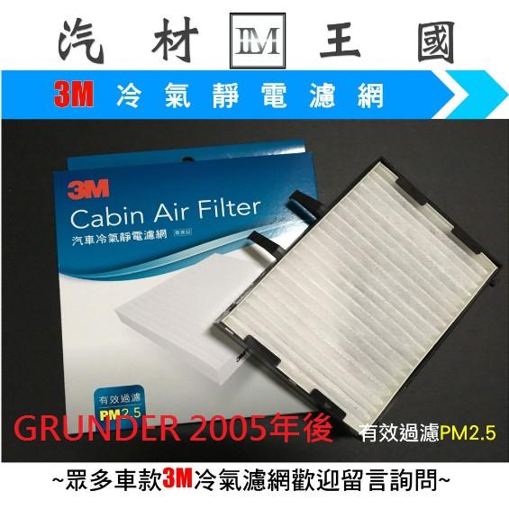 【LM汽材王國】 冷氣濾網 GRUNDER 2004年後 3M 冷氣 芯 心 空調濾網 冷氣 濾芯 濾心 三菱