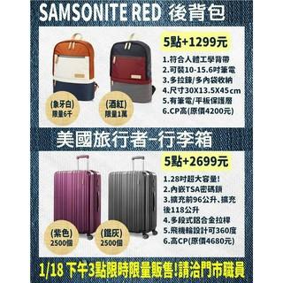 現貨 7-11 SAMSONITE RED 後背包 旅行箱 7-11 AT 美國旅行者 28吋 TAS 硬殼 雲林縣