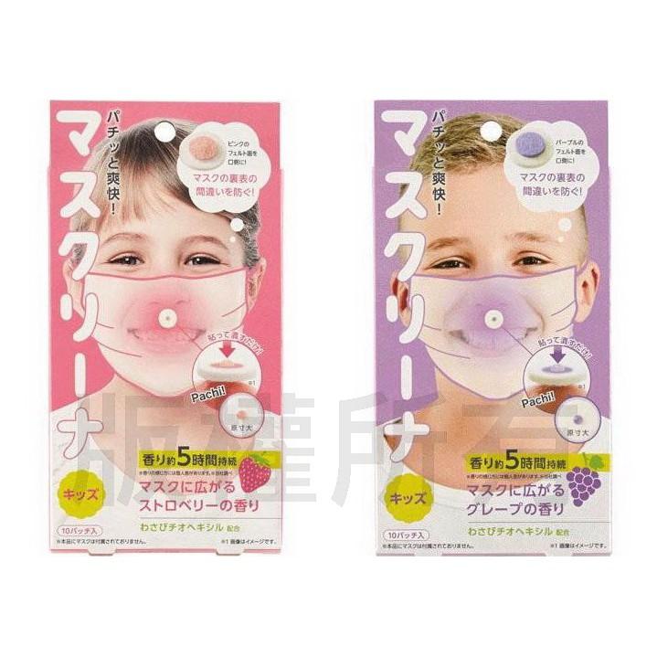 ☆妞妞雜貨☆現貨 日本 COGIT 口罩 薄荷貼片 涼感 草莓 葡萄 薄荷 香味 口罩貼片 兒童 成人 爽快 消臭 貼片