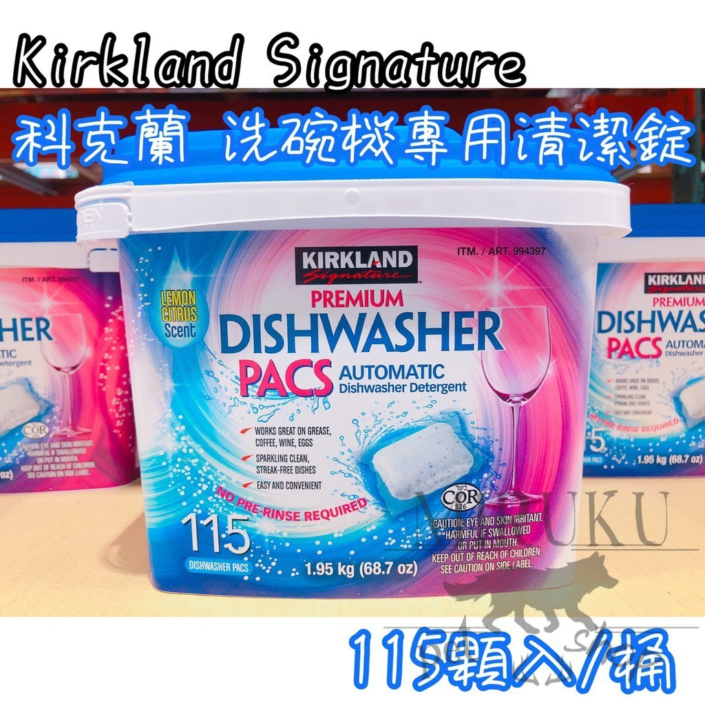 NONE-科克蘭 洗碗機專用清潔錠 115顆入/桶 Kirkland Signature 好市多 檸檬香味科克蘭 洗碗機