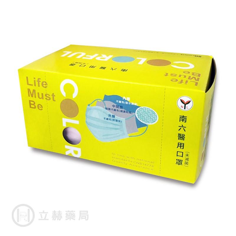 NAN LIU 南六 醫用口罩 (未滅菌) 醫療級 雙鋼印 平面 黑/櫻花粉色 50 片/盒 公司貨【立赫藥局】