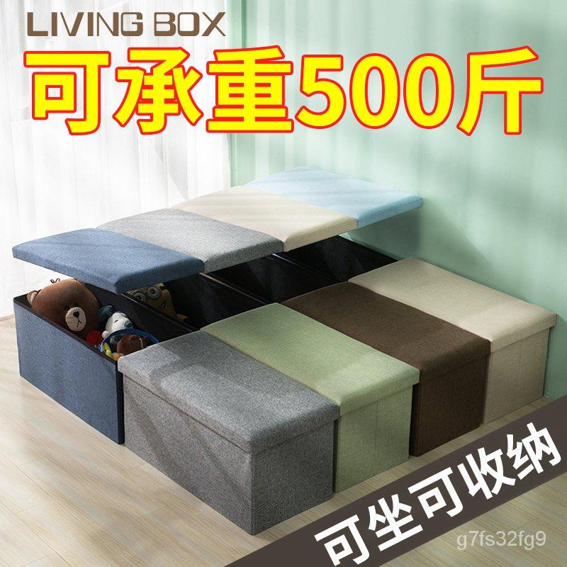 #台灣熱銷#收納凳子儲物凳家用可坐成人椅小沙發長方形換鞋凳床尾收納箱神器品質保證