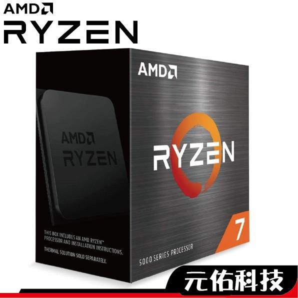 AMD Ryzen R7 5800X 8核16緒 3.8G (↑4.7G) 36M 7nm 105W 中央處理器 AM4