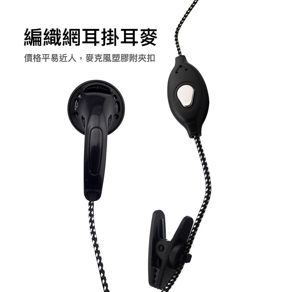 無線電對講機用耳麥|棉線|棉繩|編織網|耳塞式麥克風|便宜低價|K型、M型可選|台灣現貨