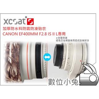 數位小兔【XCOAT 石卡 加厚防水料防震防凍砲衣 CANON EF 100-400mm】F2.8 IS II L專用