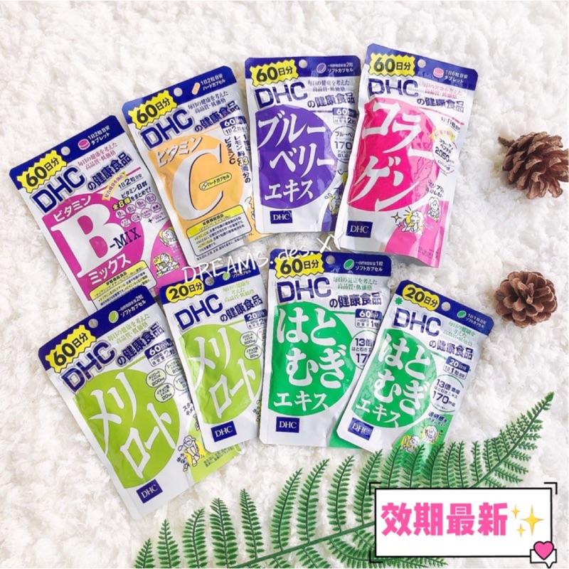 現貨👼🏻日本🇯🇵 DHC綜合維他命 B群60日維他命C維他命B膠原蛋白薏仁精華美腿片