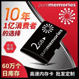 【高 速】內存卡 2g 手機音箱平板電腦tf卡 廠家直銷正品存儲卡 microsd卡 台北市