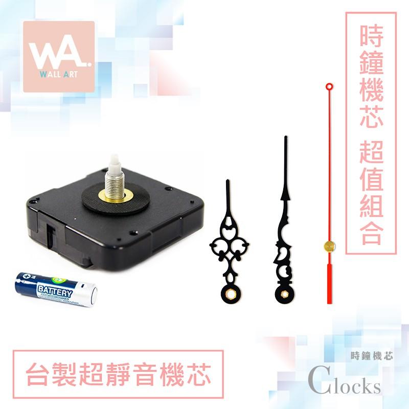 Wall Art 台灣製造太陽牌 超靜音時鐘機芯 螺紋高11mm 黑色指針 安靜無聲 可DIY更換 附電池 組裝說明書