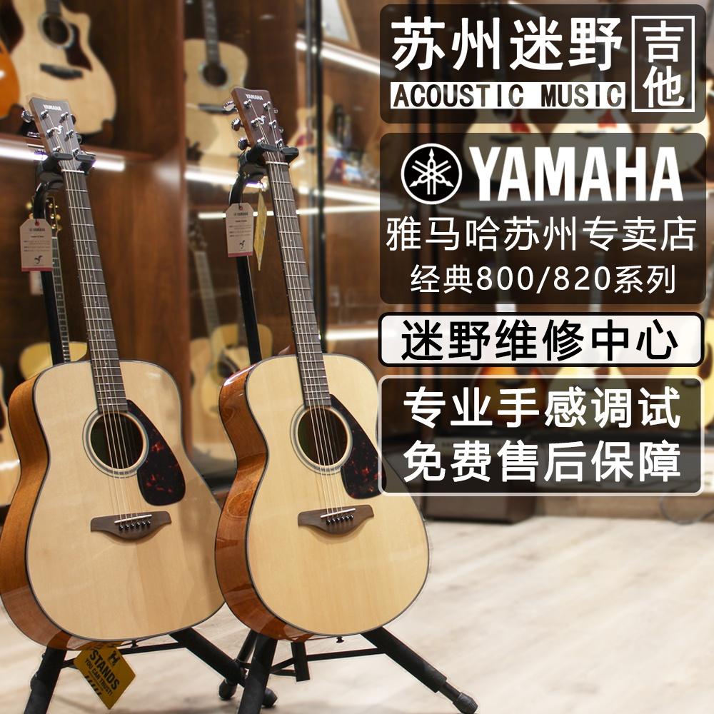 台灣#熱銷蘇州迷野吉他 YAMAHA雅馬哈民謠吉他FG800/FS800指彈吉他初學入門