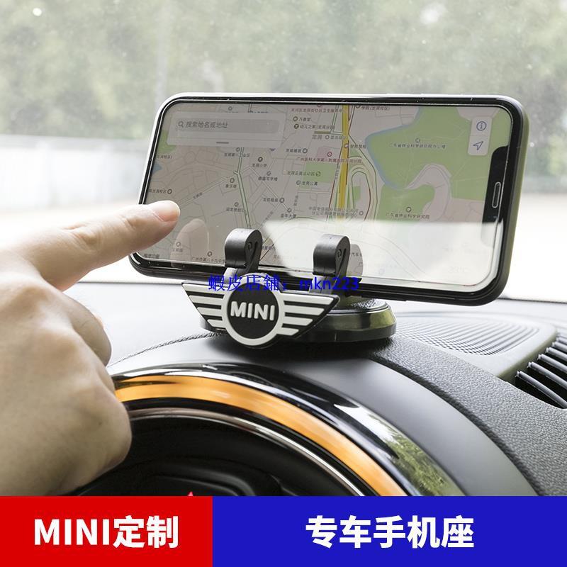 mini cooper✔專用寶馬迷你mini cooper車載手機架創意黏貼款手機導航支架通用