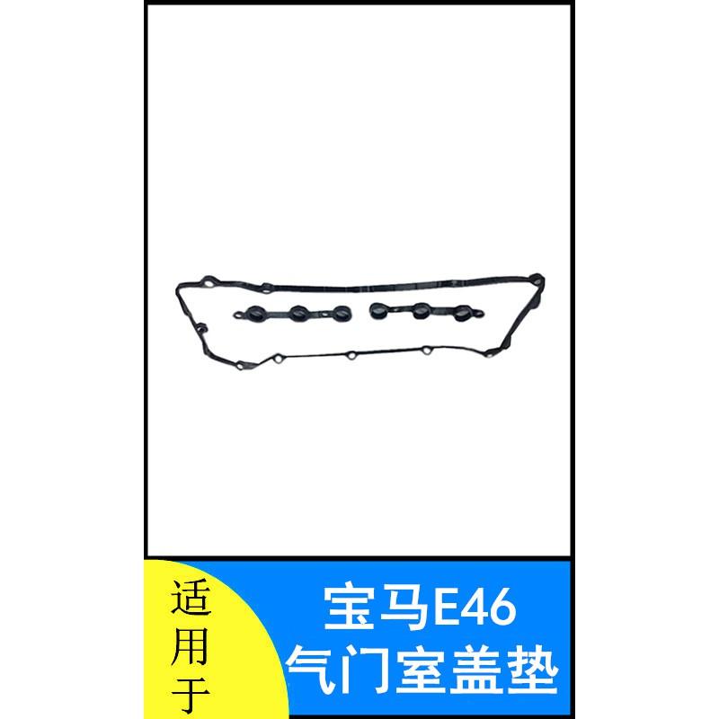 【新款现货】適用于寶馬3系E46氣門室蓋墊318i