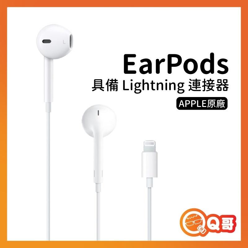 AppleEarPods Lightning耳機 iPhone耳機 蘋果原廠 接頭 Apple EarPods AP05