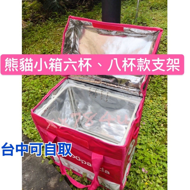 Foodpanda熊貓小箱六杯、八杯款小箱支架