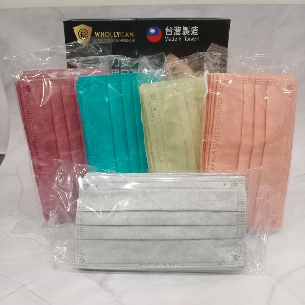 活力安醫療口罩 彩色口罩一盒滿足五色 台灣製造口罩 莫蘭迪色系口罩一入50片