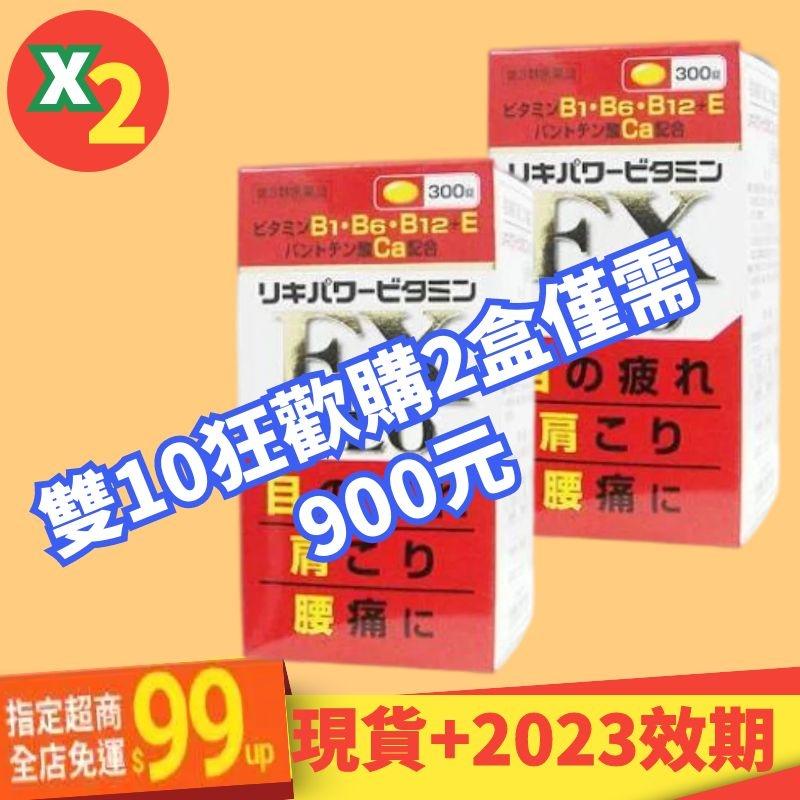 📣雙10狂歡購✌️EX NEO 日本米田合利他命 300錠/盒 現貨 免運 可貨到付