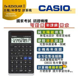 《公司貨保固二年》 CASIO FX-82SOLAR II二代 卡西歐CASIO國家考試計算機(現貨) 新北市