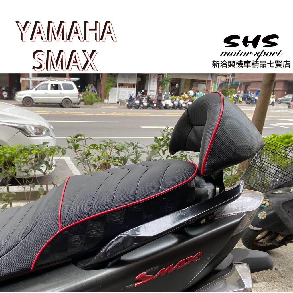 新洽興機車精品七賢店  YAMAHA SMAX 機車後靠背