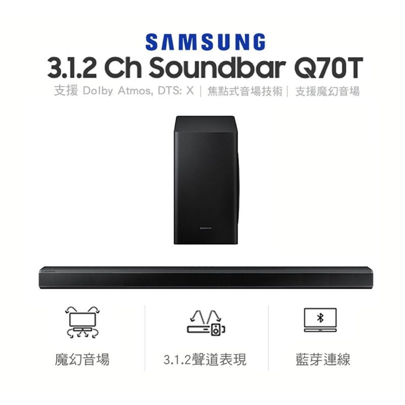 私訊優惠 三星SAMSUNG Soundbar Q70T HW-Q70T/ZW