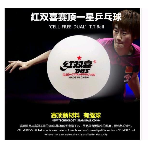 乒乓球 桌球紅雙喜練習球 一星球 賽頂一星 D40+ abs新材料 精品版 (白100顆) D40+ 新貨到!