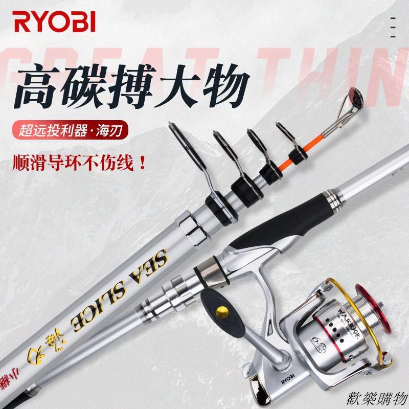 新RYOBI日本利優比光威遠投竿海竿套裝超硬3.0海桿拋竿小繼振出魚竿