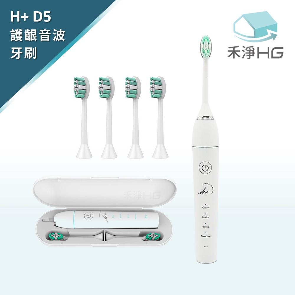 h+ D5 聲波電動牙刷 FDA檢測認證 美國杜邦刷毛 食用級硅膠 專業級製造 (一年保固,全機換新)