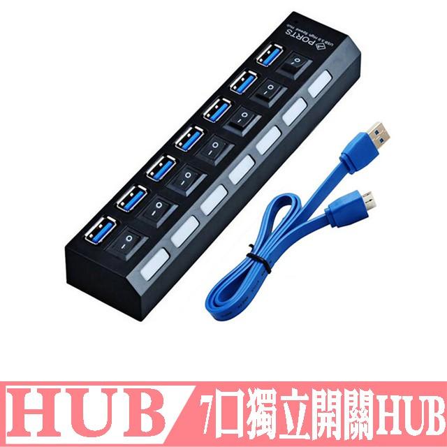 USB3.0 7口獨立開關HUB 集線器 分線器 USB擴充槽