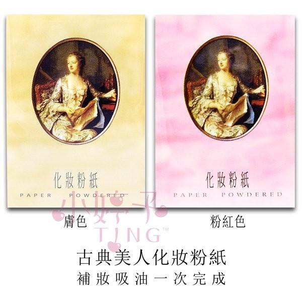 COSMOS 古典美人粉紙 65張入 兩色可選 吸油面紙 補妝 特價出清 小婷子