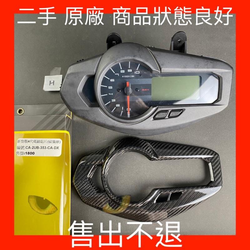 ☼ 朵菈機車 ☼ H 二手 原廠儀表板 8.9成新 送全新承旭碼表貼片(碳纖維) 四代戰 四代勁戰 液晶儀錶板