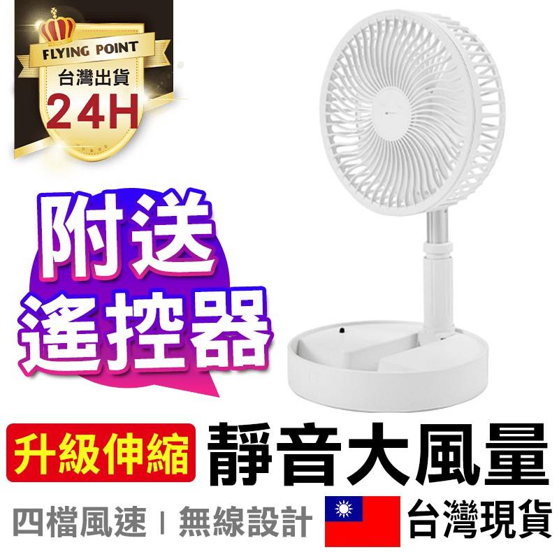 【遙控升級款】摺疊風扇 折疊伸縮風扇 直立扇 落地風扇 超靜音 伸縮風扇 折疊扇【D1-00259】