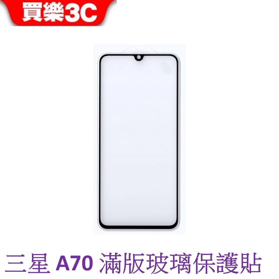 AI 三星 Samsung A70 滿版玻璃保護貼 【9H鋼化玻璃貼】