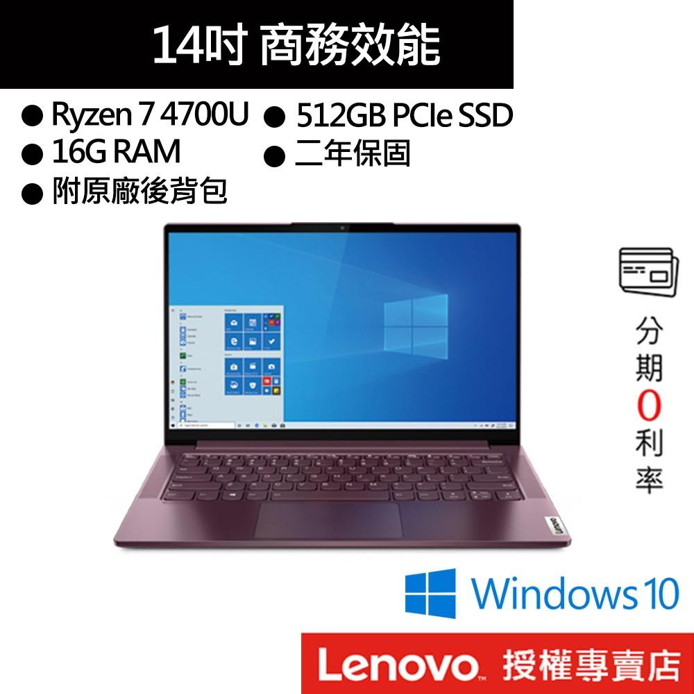 Lenovo 聯想 Slim 7 82A2007STW R7-4700U/16G 14吋 商務筆電 [聊聊再優惠]