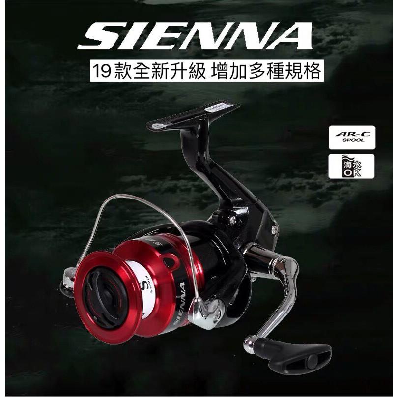 【現貨供應】SHIMANO 19 SIENNA 捲線器 漁輪 日系平價捲 路亞 磯釣 岸拋 海釣場